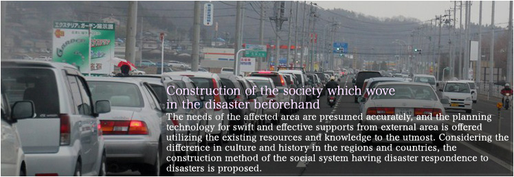 Construction of the society which wove in the disaster beforehand